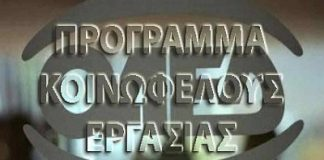 sto-kek-ereyna-neo-koinofeles-dimon