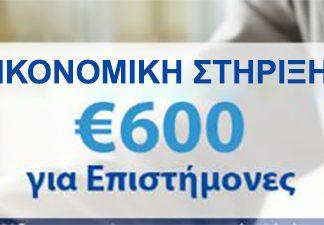 voucher-600-επιστιμόνων-ereyna-chania